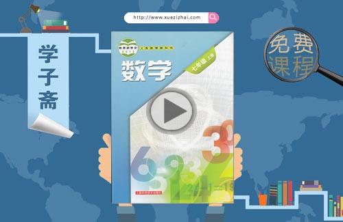 沪科版七年级上册数学教学视频