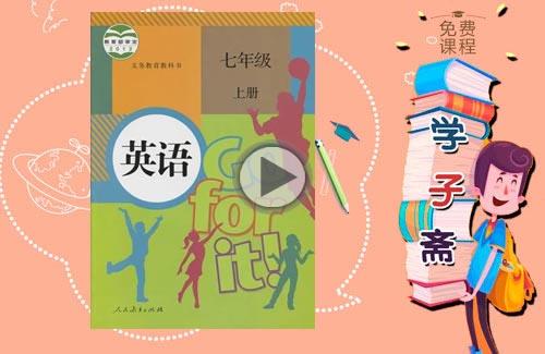 人教版七年级上册英语教学视频