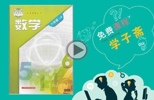 沪科版八年级上册数学教学视频