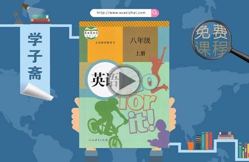 人教版八年级上册英语教学视频