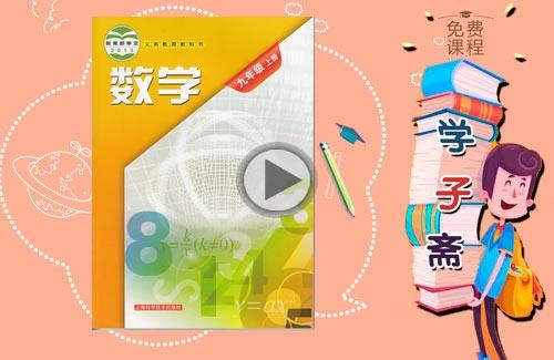 沪科版九年级上册数学教学视频
