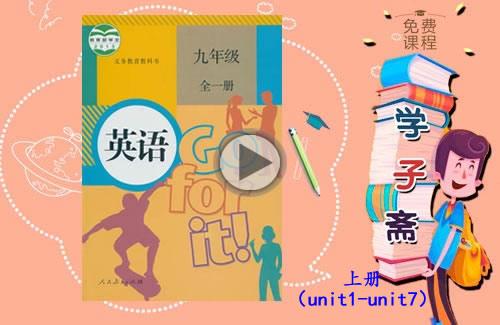 人教版九年级上册英语教学视频