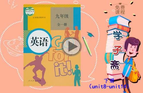 人教版九年级下册英语教学视频