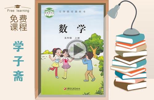 苏教版五年级上册数学教学视频