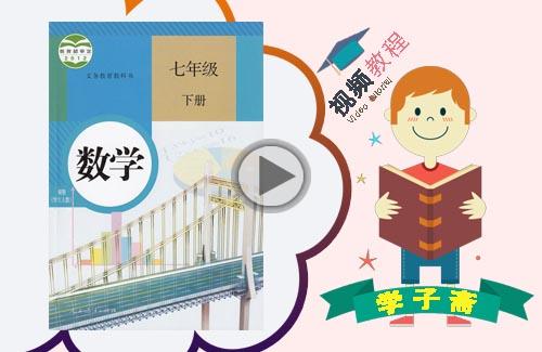 人教版七年级下册数学教学视频