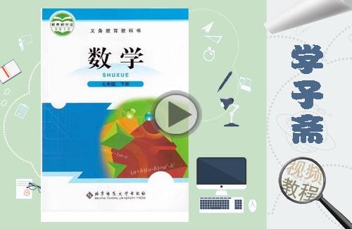 北师大版七年级下册数学教学视频