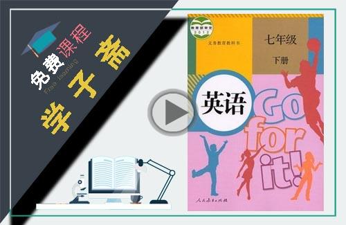 人教版七年级下册英语教学视频