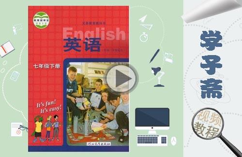 七年级下册英语同步提高班课程