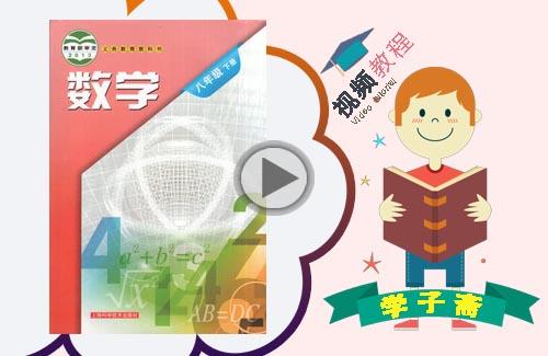 沪科版八年级下册数学教学视频