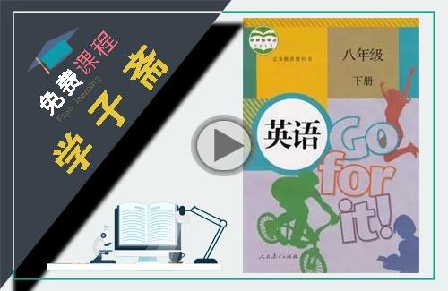 人教版八年级下册英语教学视频