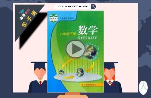 浙教版八年级下册数学基础班辅导