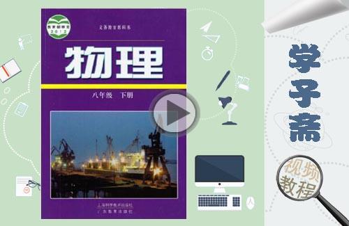 沪粤版八年级下册物理基础班辅导