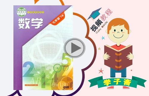 沪科版九年级下册数学教学视频