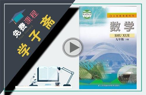 苏科版九年级下册数学教学视频