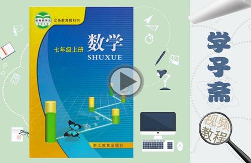 浙教版七年级上册数学基础班辅导