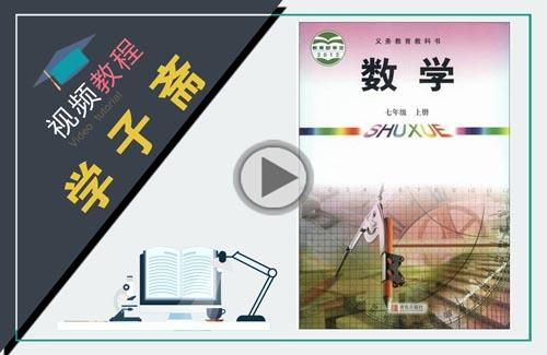 青岛版七年级上册数学基础班辅导