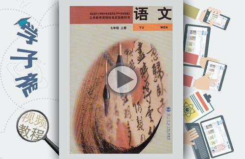 北师大版七年级上册语文文言文辅导