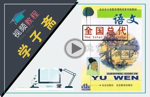北京课改版七年级上册语文文言文辅导