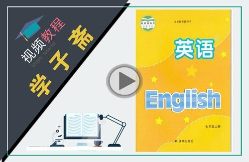 牛津译林版七年级上册英语基础班辅导