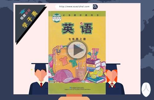 外研版七年级上册英语基础班辅导