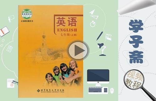 北师大版七年级上册英语提高班辅导