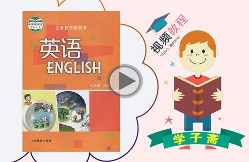 沪教版七年级上册英语提高班辅导