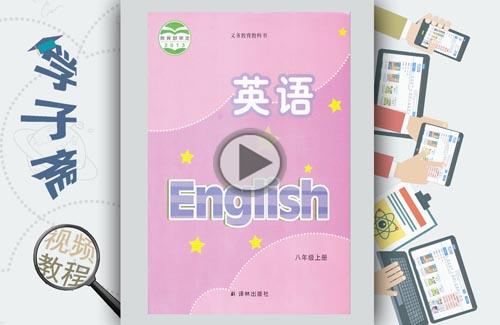 牛津译林版八年级上册英语基础班辅导