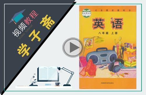 外研版八年级上册英语基础班辅导