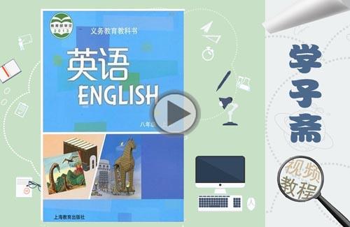 沪教版八年级上册英语提高班辅导