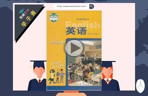 冀教版七年级上册英语提高班辅导