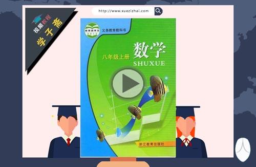 浙教版八年级上册数学基础班辅导