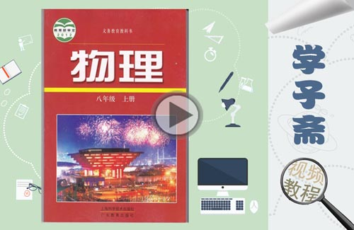 沪粤版八年级上册物理基础班辅导