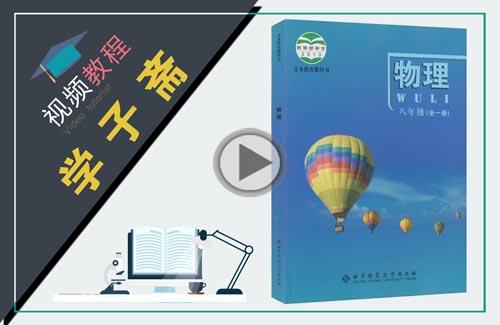 北京课改版八年级上册物理基础班辅导