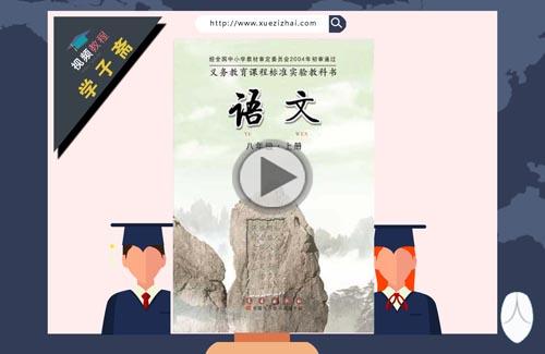 八年级上册语文文言文同步基础课程