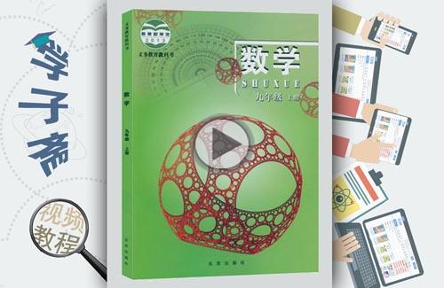 北京课改版九年级上册数学基础班辅导