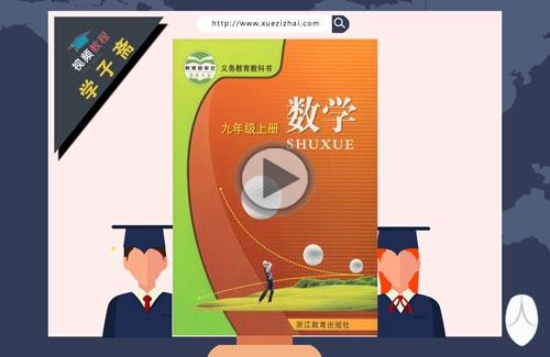 浙教版九年级上册数学基础班辅导