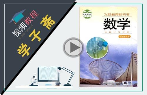 湘教版九年级上册数学基础班辅导