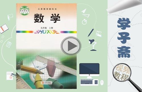 青岛版九年级上册数学基础班辅导