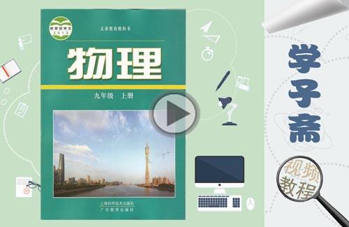 沪粤版九年级上册物理基础班辅导
