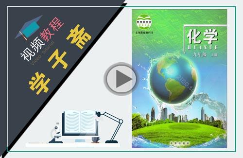 北京课改版九年级上册化学基础班辅导