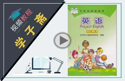 仁爱版九年级上册英语基础班辅导