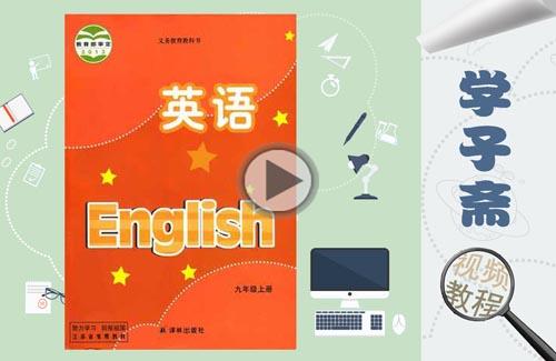 牛津译林版九年级上册英语基础班辅导