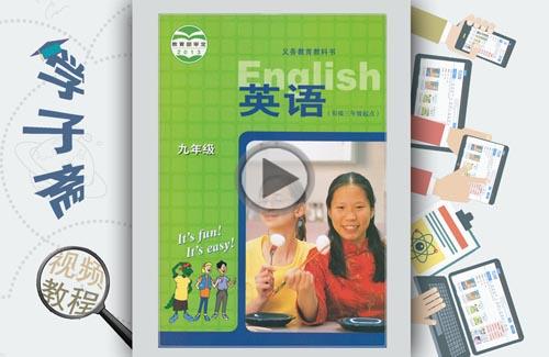 冀教版九年级上册英语提高班辅导