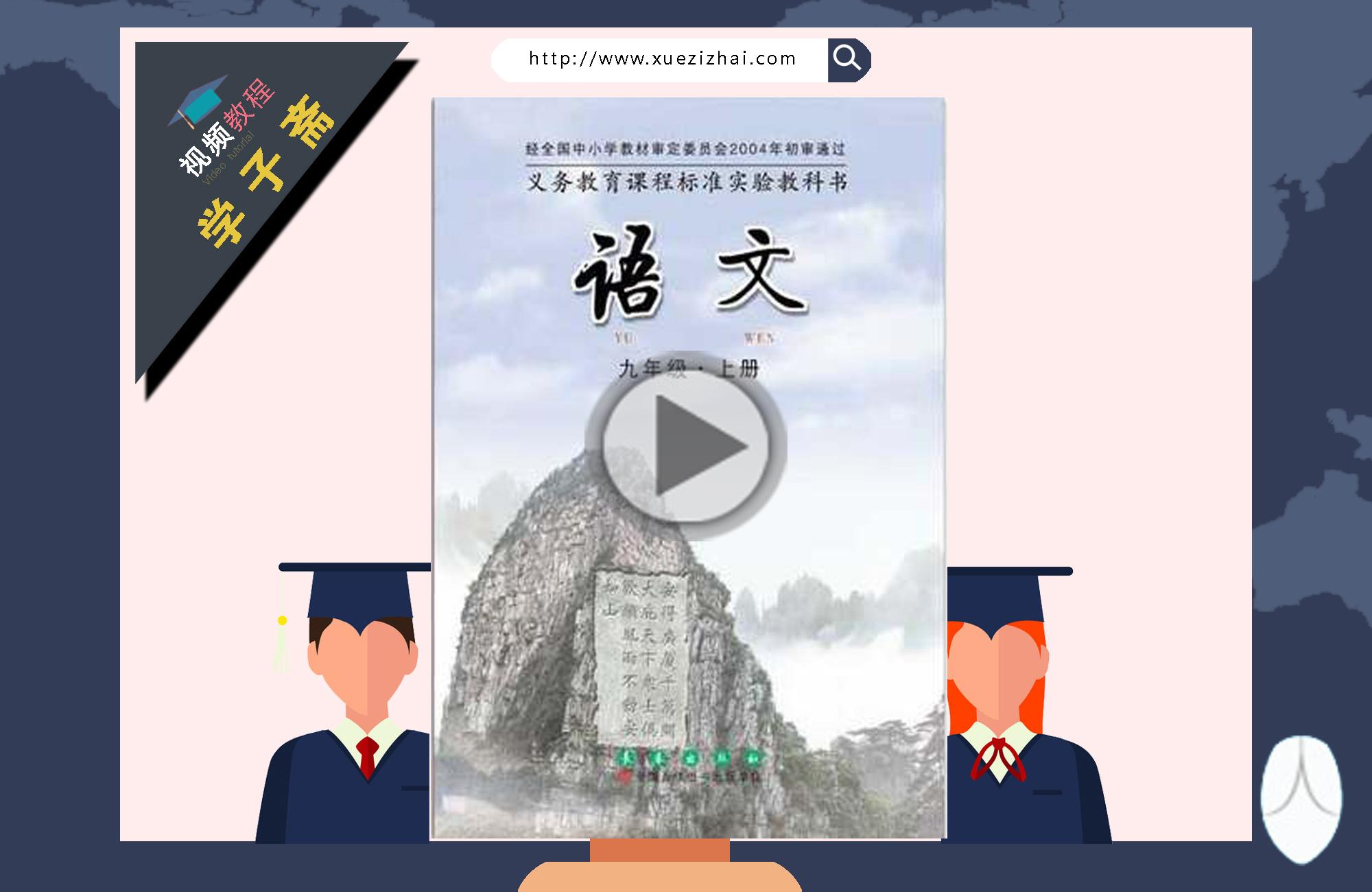 九年级上册语文文言文同步基础课程