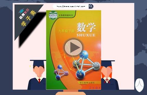 浙教版九年级下册数学基础班辅导