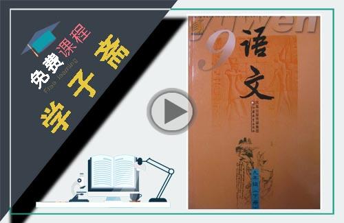 九年级下册语文文言文同步基础课程