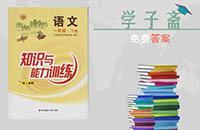 人教版一年级下册语文知识与能力训练答案