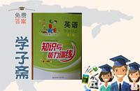 上教版一年级下册英语知识与能力训练答案