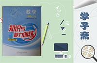 北师大版一年级下册数学知识与能力训练答案