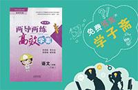 语文s版一年级下册语文两导两练高效学案答案
